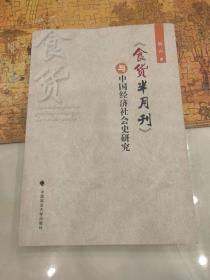 《食货半月刊》与中国经济社会史研究