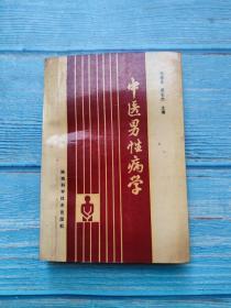 中医男性病学(1990一版一印印数4500)
