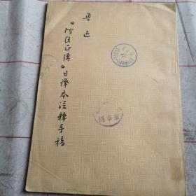 鲁迅(阿Q正传)日译本注释手稿(馆藏书)