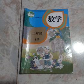 义务教育教科书:数学(二年级上册)