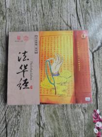 正版CD:同结佛缘系列:法华经