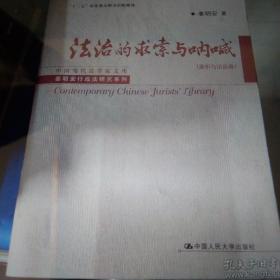中国当代法学家文库·姜明安行政法研究系列:法治的求索与呐喊(案析与访谈卷)
