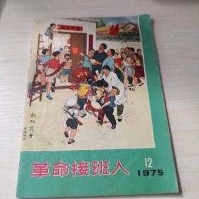 革命接班人  1975年第12期;1—6—2