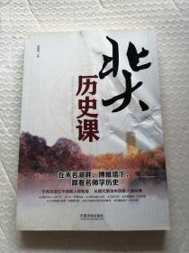 北大历史课
