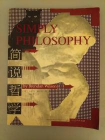 简说哲学    库存书未翻阅正版    2021.6.24