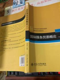 国际服务贸易概论(第二版)有字迹划线,书角磨损