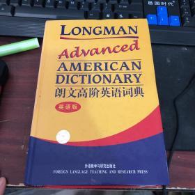 朗文高阶英语词典