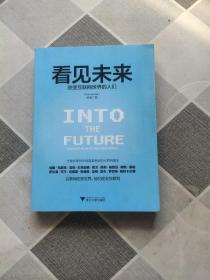 看见未来:改变互联网世界的人们