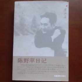 陈野苹日记