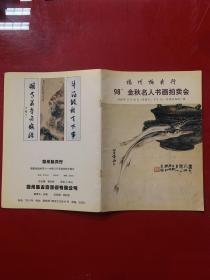 福州拍卖行98金秋名人书画拍卖会