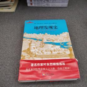 地理发现史:双色插图版