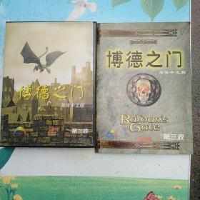 【游戏攻略】博德之门:简体中文版。第三波有3片碟