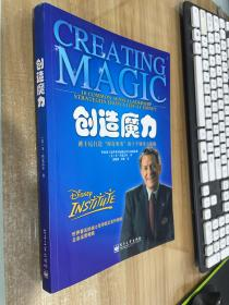 """创造魔力:迪斯尼打造""""神奇业务""""的十个领导力策略"""