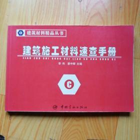 建筑施工材料速查手册/建筑材料精品丛书