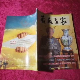 藏友之家杂志2011年第11期