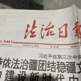 法制日报社区版2020.9.27