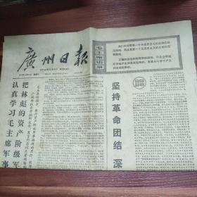 广州日报-1974年9月8日-文革报