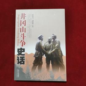 2016年《井冈山斗争史话》(2版8印)曾宪文、刘晓农 著,江西人民出版社