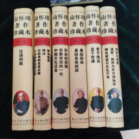 南怀瑾著作珍藏本(全六卷)