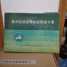 黄河流域实用水文预报方案