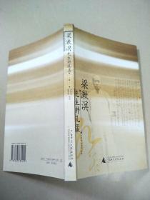 梁漱溟先生讲孔孟    原版内页干净