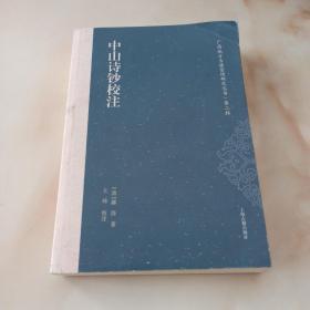 中山诗钞校注