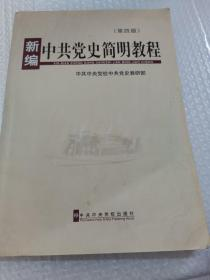 新编中共党史简明教程