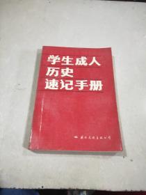 学生成人历史速记手册
