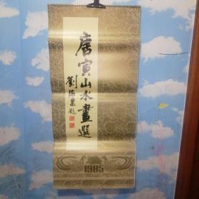 唐寅山水画选挂历1985年全13张合售