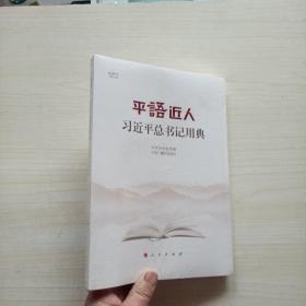 平语近人——习近平总书记用典(塑封未拆)