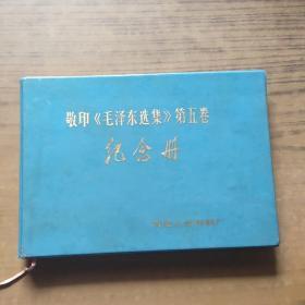 敬印《毛泽东选集》第五卷纪念册