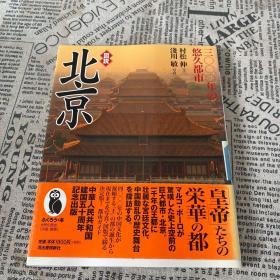 图说 北京3000年の悠久都市(日文原版)