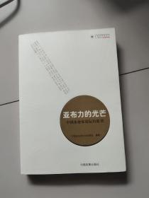 亚布力的光芒:中国企业家论坛白皮书