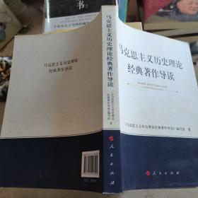 马克思主义历史理论经典著作导读