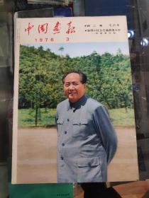 中国画报1976(3)日文版