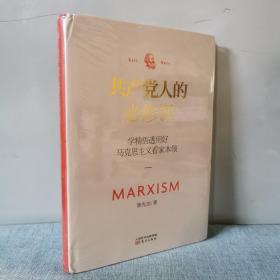 共产党人的必修课:学精悟透用好马克思主义看家本领   9787520714495。 正版新书未开封
