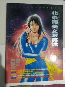 北条司美女写真馆:北条司漫画20年纪念号