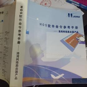 HOS软件命令参考手册—港湾网络路由器产品