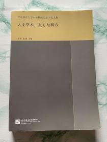 北京语言大学中外研究生学术论文集·人文学术:东方与西方