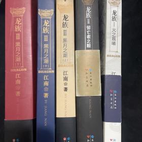 龙族1-3 5册合售。第三部3册为一版一印