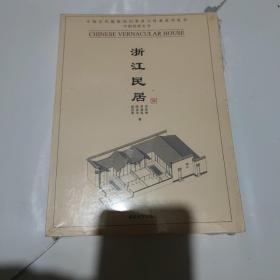 浙江民居(塑膜未拆封)