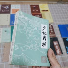 少林武功(1983年一版一印)