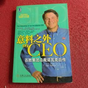 意料之外的CEO:百胜集团总裁诺瓦克自传