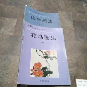 中国书画自学丛书:花鸟画法,山水画法