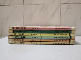 十二生肖系列童话 只有六册  马王登基 、鼠王做寿 、猴王变形 、兔王卖耳  、狗王梦游、鸡王画虎