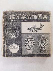 磁州窑装饰图案