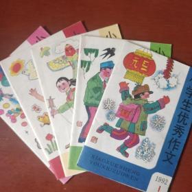 《小学生优秀作文》1992年 5册合售 辽宁少年儿童出版社 私藏 书品如图.
