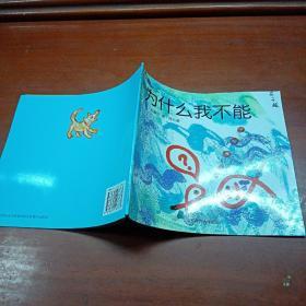 幼儿园早期阅读资源《幸福的种子》中班(上)为什么我不能