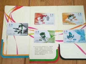 奥运五福充值卡
