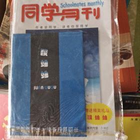 同学月刊(2001-7)
